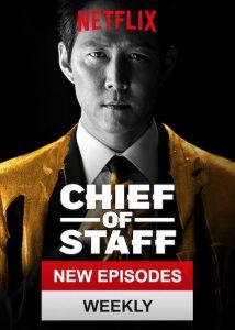 séries sobre comunicação política- Chefe de Gabinete